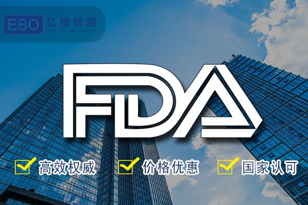 亚马逊FDA认证