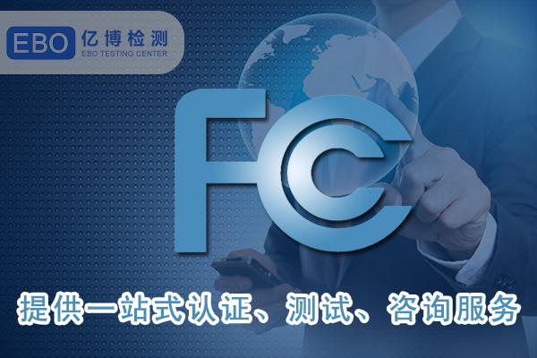 亚马逊FCC认证