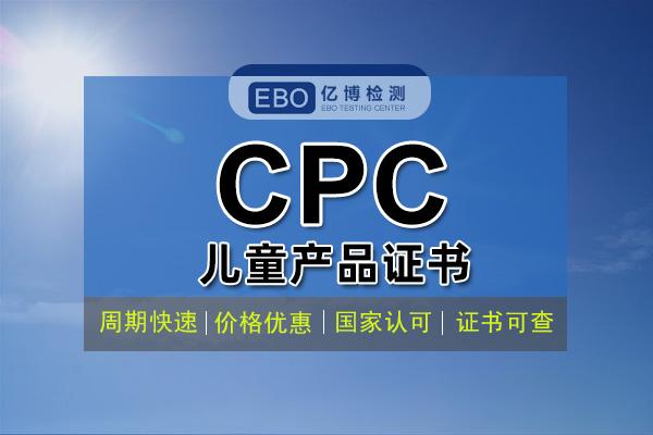 亚马逊CPC认证