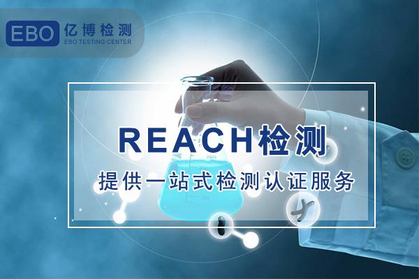 REACH符合性声明
