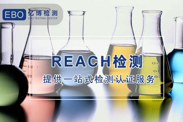 亚马逊REACH检测报告怎么办理/哪些产品要做
